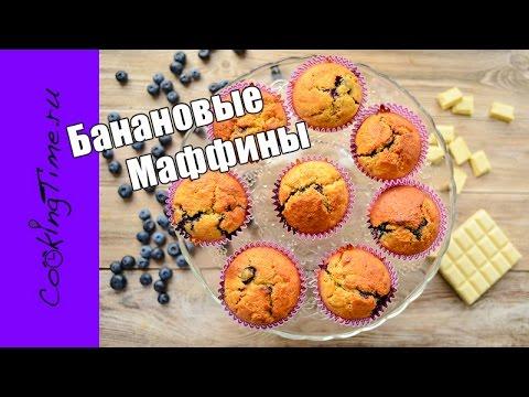 МАФФИНЫ банановые с голубикой и шоколадом - Кексы с ягодой / шоколадом / орехами / простой рецепт