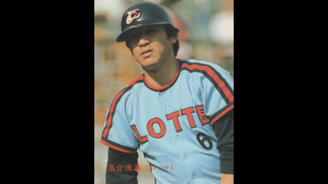 1986年 ロッテ オリオンズ選手名鑑 LOTTE ORIONS - YouTube