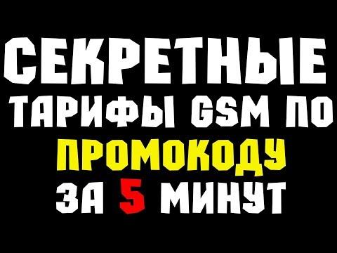 СЕКРЕТНЫЕ ТАРИФЫ по ПРОМОКОДУ БЕЗЛИМИТ ПОЧТИ ДАРОМ!