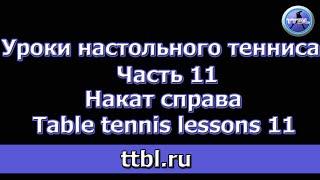 Уроки настольного тенниса Часть 11 Накат справа Table tennis lessons 11