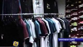 В Абакане предприниматель попался на продаже контрафактной спортивной одежды(, 2014-04-09T12:15:51.000Z)