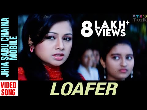 Loafer Odia Movie    Jhia Sabu Chaina Mobile   Video Song    Babushan, Budhay dita, Archita