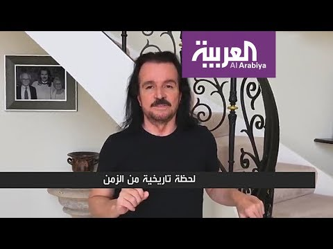 تفاعلكم: ماذا قال الفنان ياني عن التغيير في السعودية ؟  - 19:22-2017 / 11 / 16