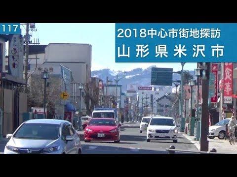 2018中心市街地探訪117・・山形...