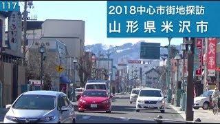 2018中心市街地探訪117・・山形県米沢市