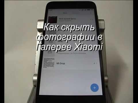 Как скрыть фото в Галерее Xiaomi
