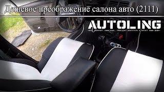 Дешевое преображение салона авто (2111)