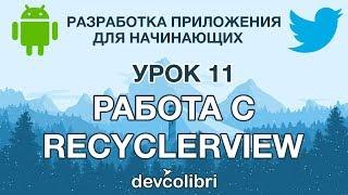 Разработка Android приложения Twitter . Урок 11: Работа с RecyclerView