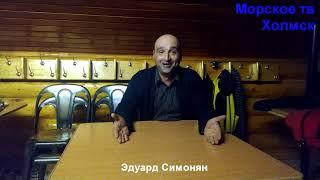 Мнение. Эдуард Симонян