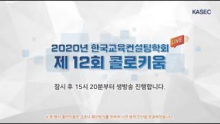 [LIVE] 한국교육컨설팅학회 제12회 콜로키움