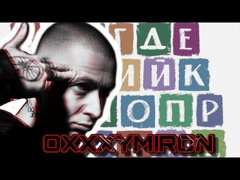 Алфавит с OXXXYMIRON