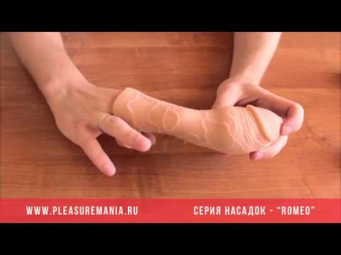 Использование насадки на мужской член секс с насадкой