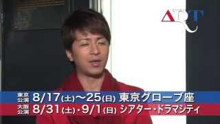 チケット情報 http://w.pia.jp/a/00014826/ <公演情報> 8/17(土)~25(...