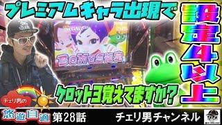 チェリ男チャンネル【ケロット3】チェリ男の悠遊自適 第28話 -楽園柏店-