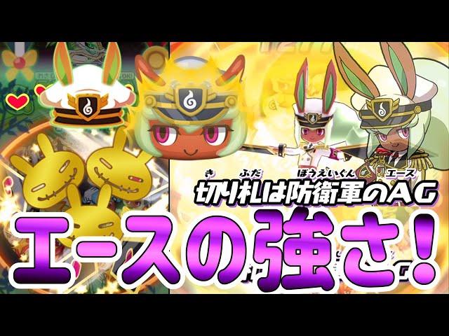 ぷにぷに 『これがエースの強さ!防衛軍バニー・ミント使ってみた!』隠しステージは概要欄 Yo-kai Watch