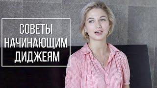 видео Начинающему диджею