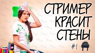 СТРИМЕР ДЕЛАЕТ РЕМОНТ [ВЛОГ] #1
