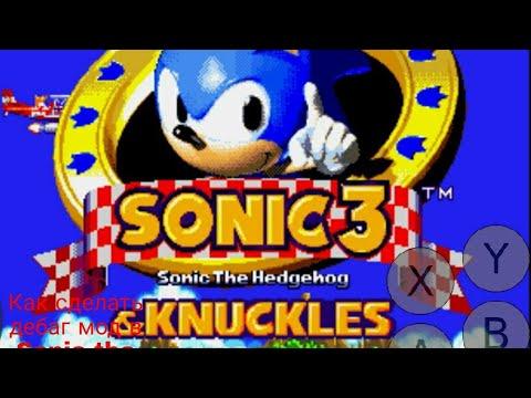 Как сделать дебаг мод в sonic 3 & knuckles