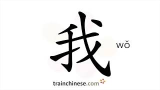 How To Write 我 Wǒ I Me Stroke Order Radical Examples And Spoken Audio
