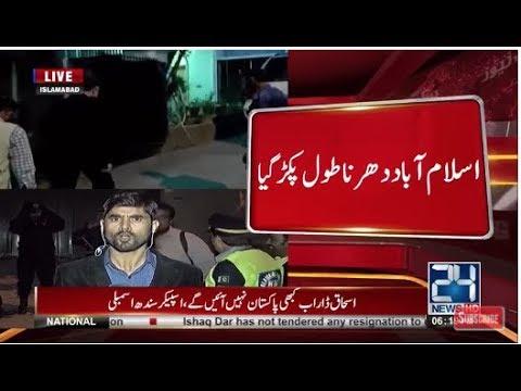 Latest Updates about Tehreek Labbaik Islamabad Dharna   18 November 2017    24 News HD