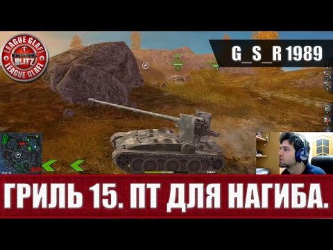 WoT Blitz - Гриль 15  ПТ для нагиба - World of Tanks Blitz (WoTB)