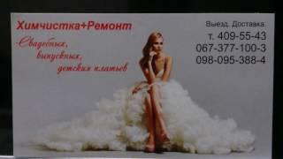 Химчистка свадебных платьев.