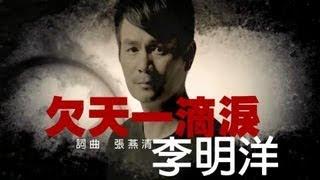李明洋-欠天一滴淚【三立『戲說台灣』主題曲】(官方完整版MV) HD