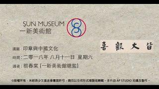 印章與中國文化 Seal engraving in Chinese art (11-8-2018)