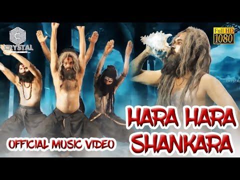 Hara Hara Shankara Jaya Jaya Shankara Official Trance Music Video | Crystal Entertainments | 2017