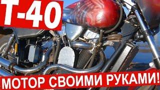 Мотор своими руками самодельный мотоцикл Т 40 МОТОЗОНА 18 смотреть