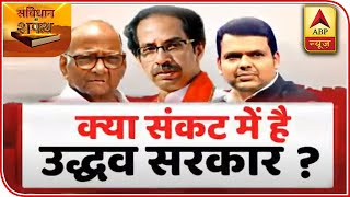 Is Maharashtra Govt In Danger? | Samvidhan Ki Shapath | ABP News