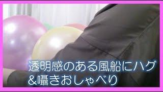 【音フェチASMR】風船 透明感3つハグ&囁きおしゃべり【音フェチりえちゃん】