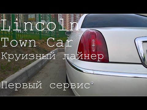 Lincoln Town Car Круизный лайнер Первый заезд в сервис