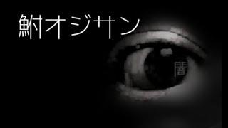 「鮒オジサン」都市伝説・怪談・怖い話朗読シリーズ thumbnail