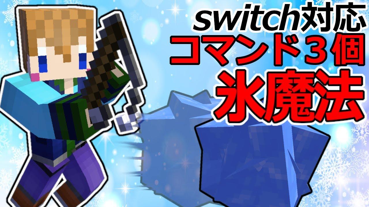 魔法 マイクラ スイッチ コマンド 【マイクラ】全方向に発射!魔法弾コマンドの解説【1.13~】