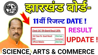 {JAC 11th Result Date 2019} JAC Science Arts, & Commerce Result 2019 | #jharkhandtech |