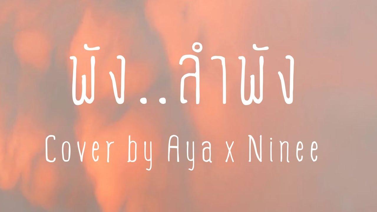 พัง..(ลำพัง) - Cover by Aya x Ninee