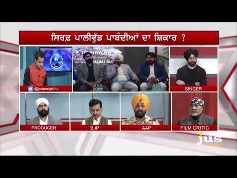 Big Debate: Why CBFC Banned Punjabi Film Ik Onkar? II To The Point II KP Singh II Jus Punjabi