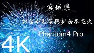 【ドローンで4K/60p空撮】Phantom4Proでの花火&夜景! おながわ復興祈念冬花火 宮城県女川町