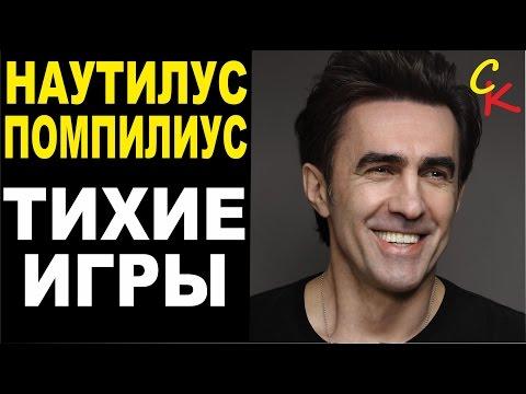 ТИХИЕ ИГРЫ - Наутилус Помпилиус / как играть на гитаре / аккорды бой табы / кавер
