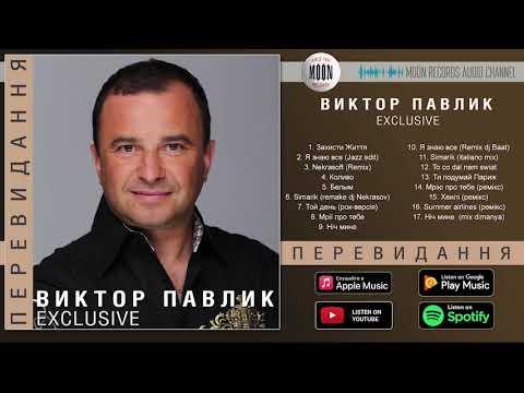 Віктор Павлік - EXCLUSIVE | Official Album