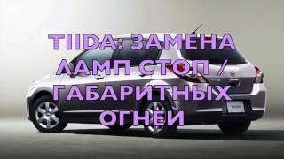 Nissan Tiida (Ниссан Тиида): Замена ламп задних габаритных огней English SUBS