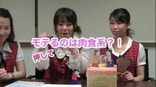 おふろアイドルOFR48による女子力対決 今回は「モテ子には【押し】が大...