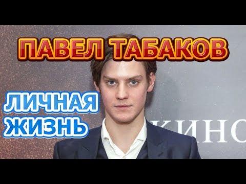 Павел Табаков - биография, жена, дети. Актер сериала Екатерина Самозванцы 3 сезон