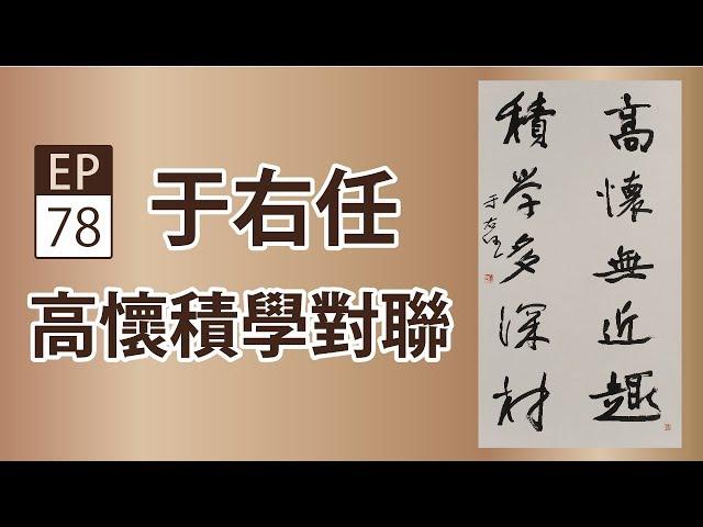 于右任《高懷積學對聯》- 央廣x國立歷史博物館「聲動美術館」(第七十八集)
