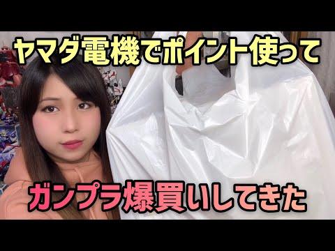 【ガンプラ爆買い!】ガンプラ女子の散財!?ポイントも使って○万円分のプラモデルをヤマダ電機さんで買ってきた★