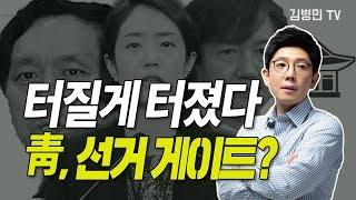 [김병민 TV]터질게 터졌다! 靑, 선거게이트?
