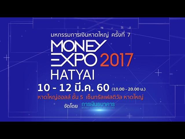 งานมหกรรมการเงินหาดใหญ่ ครั้งที่ 7 Money Expo Hatyai 2017