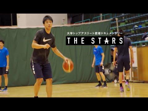 【スポーツブル】Vol. 41 THE STARS 東海大学バスケットボール部 大倉颯太(2年)