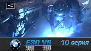Ставим мотор на E30, амортизаторы, корч 10(, 2013-05-29T23:28:30.000Z)